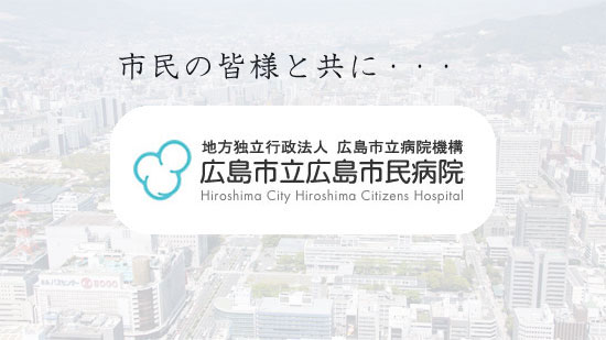 市民 コロナ 広島 病院